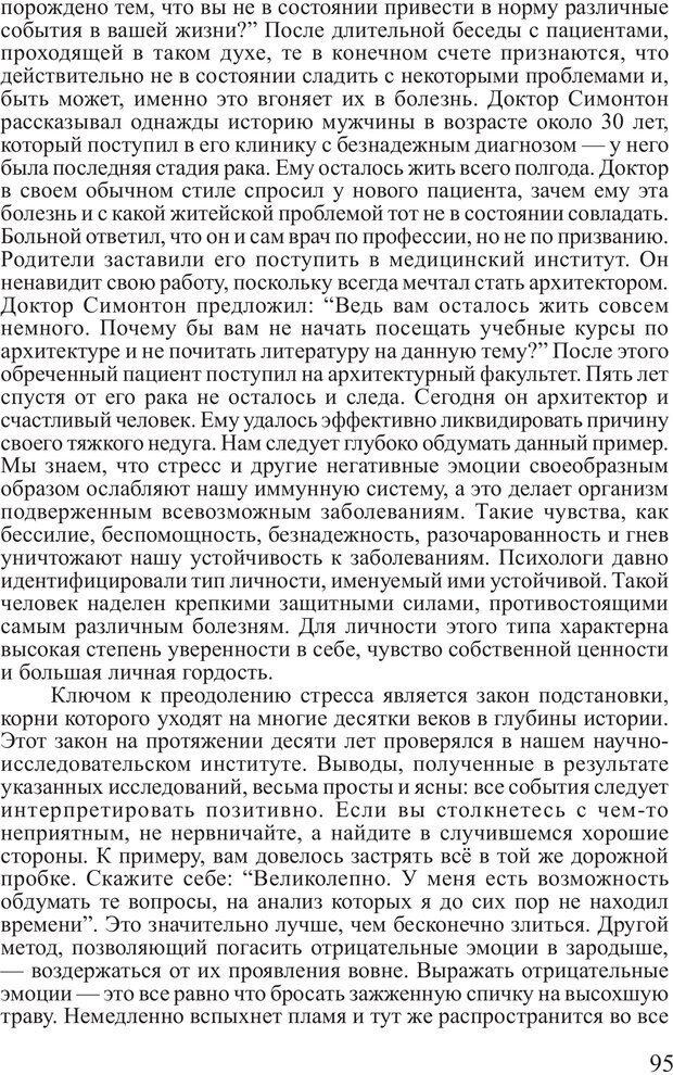PDF. Личность лидера. Трейси Б. Страница 94. Читать онлайн
