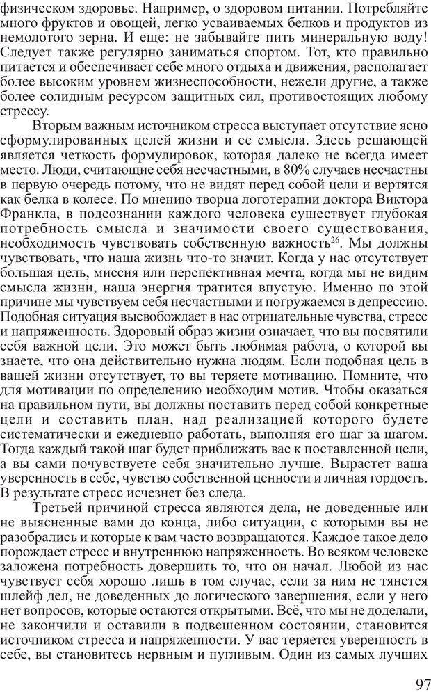 PDF. Личность лидера. Трейси Б. Страница 96. Читать онлайн