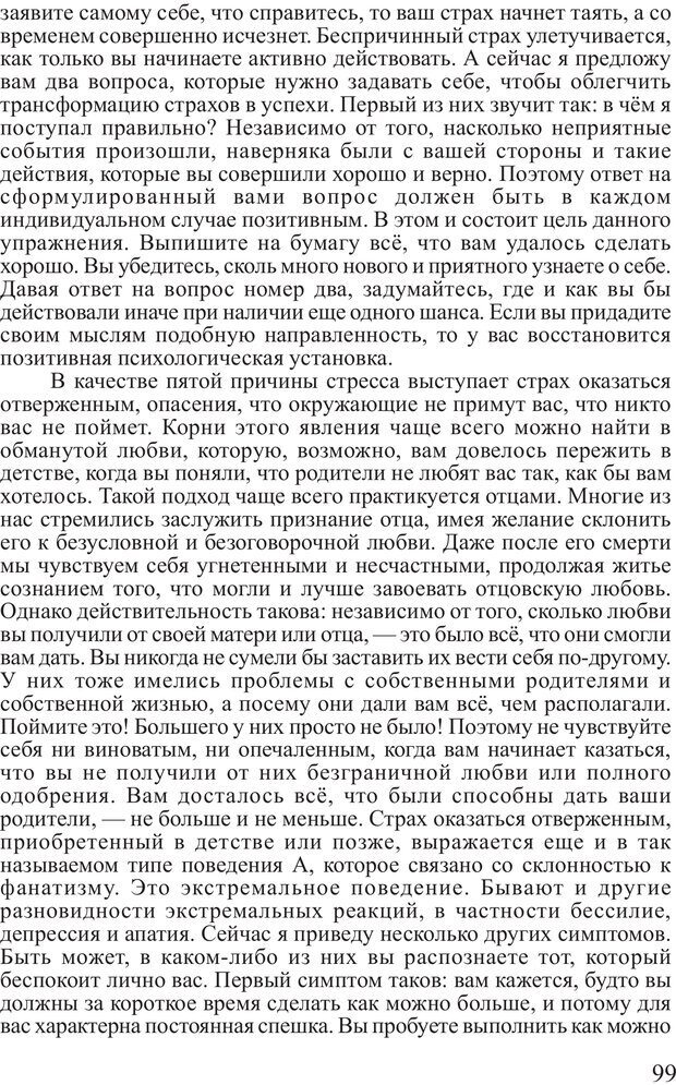 PDF. Личность лидера. Трейси Б. Страница 98. Читать онлайн