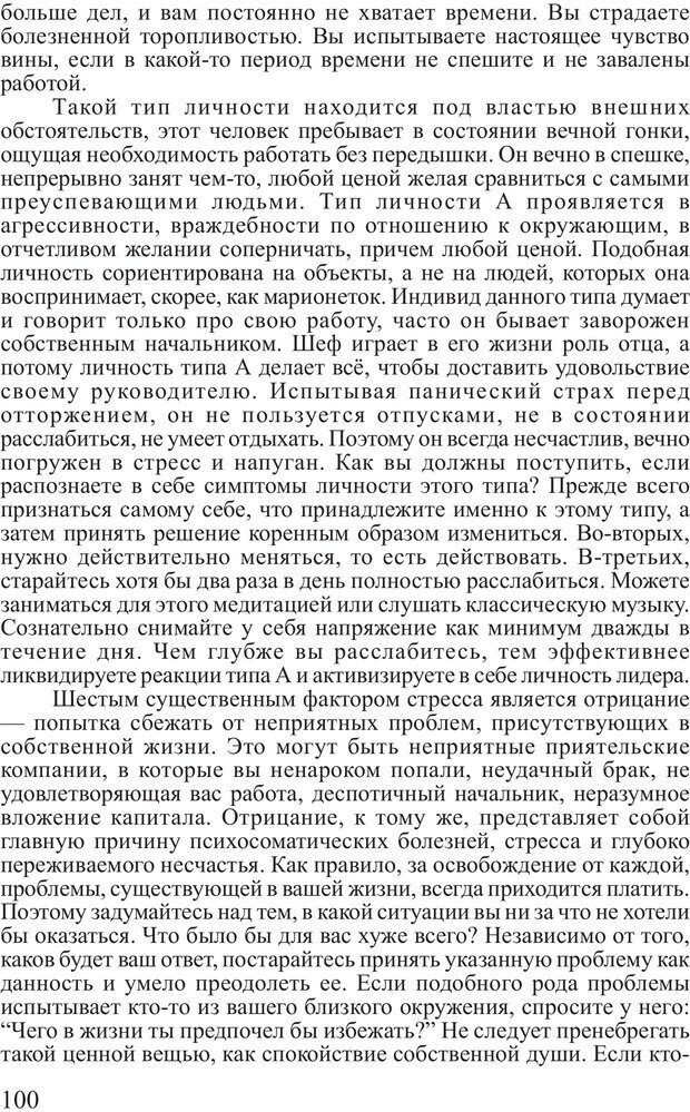 PDF. Личность лидера. Трейси Б. Страница 99. Читать онлайн