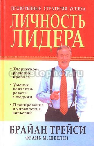 """Обложка книги """"Личность лидера"""""""