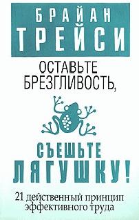 """Обложка книги """"Оставьте брезгливость, съешьте лягушку!"""""""