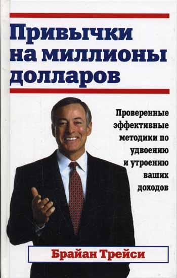 """Обложка книги """"Привычки на миллионы долларов"""""""