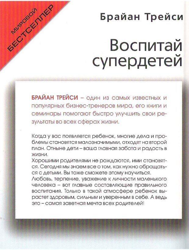 PDF. Воспитай супердетей. Трейси Б. Страница 1. Читать онлайн