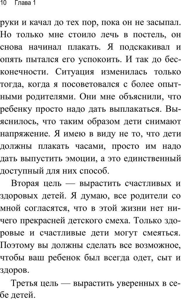 PDF. Воспитай супердетей. Трейси Б. Страница 11. Читать онлайн