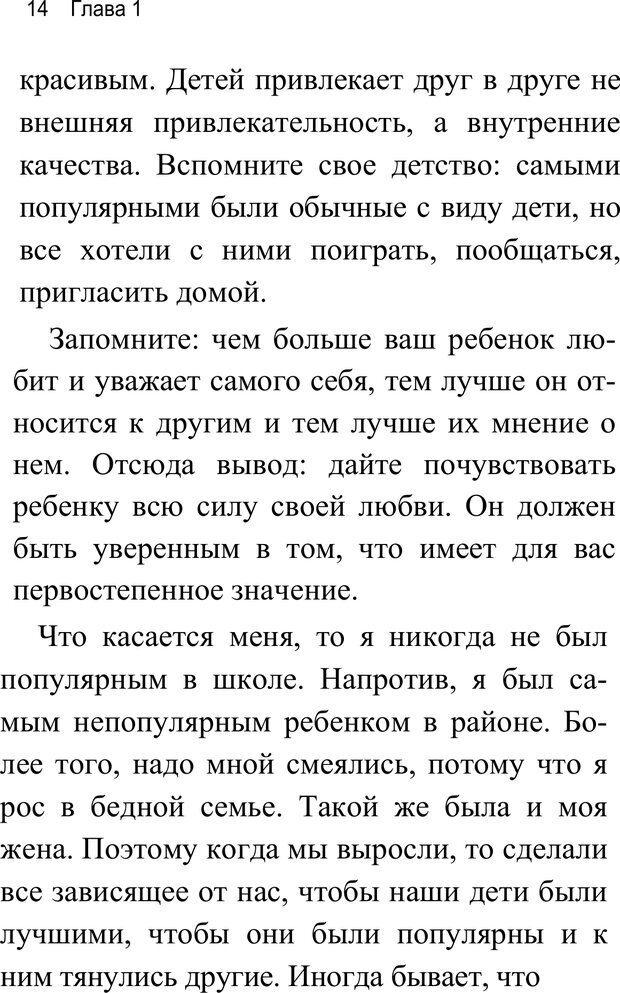 PDF. Воспитай супердетей. Трейси Б. Страница 15. Читать онлайн