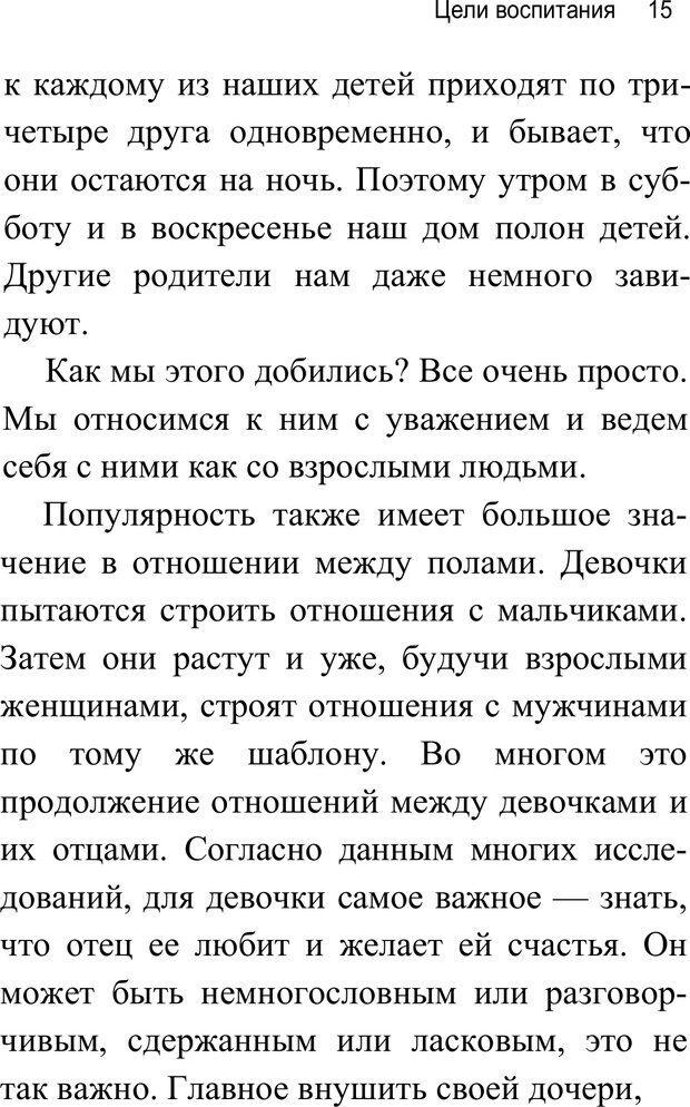PDF. Воспитай супердетей. Трейси Б. Страница 16. Читать онлайн