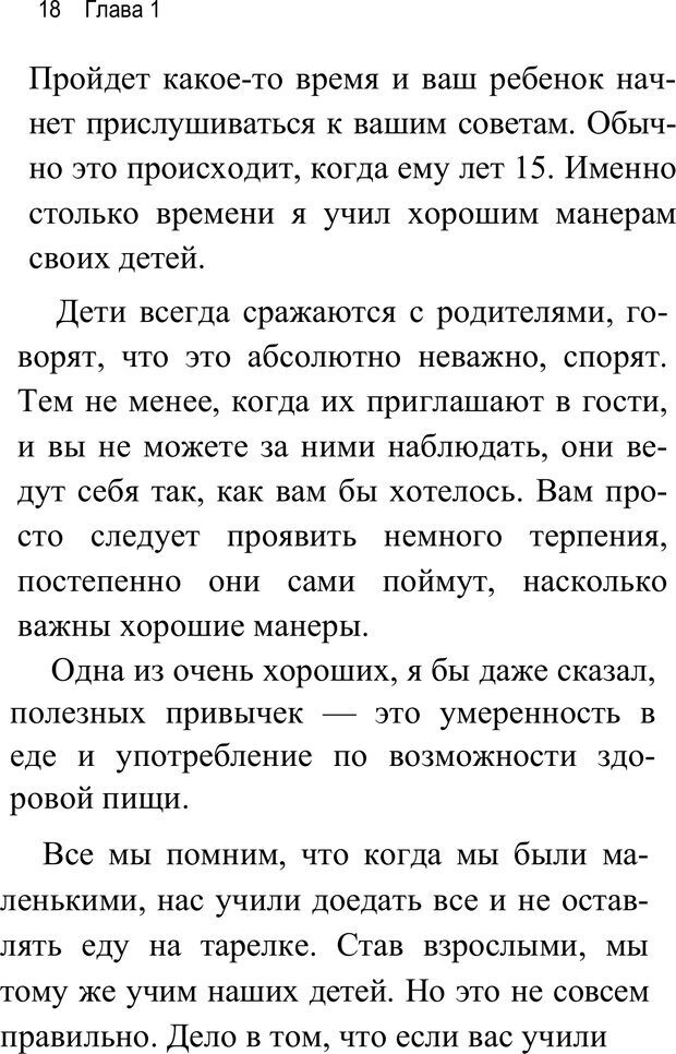 PDF. Воспитай супердетей. Трейси Б. Страница 19. Читать онлайн