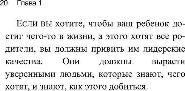 PDF. Воспитай супердетей. Трейси Б. Страница 21. Читать онлайн