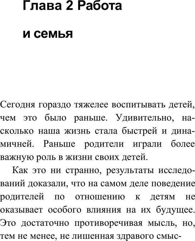 PDF. Воспитай супердетей. Трейси Б. Страница 22. Читать онлайн