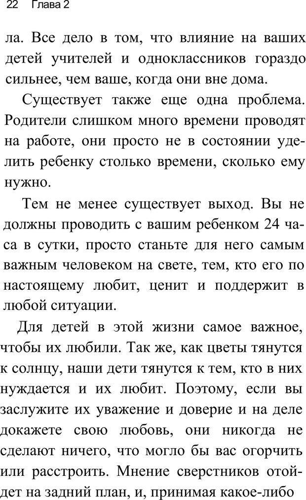 PDF. Воспитай супердетей. Трейси Б. Страница 23. Читать онлайн