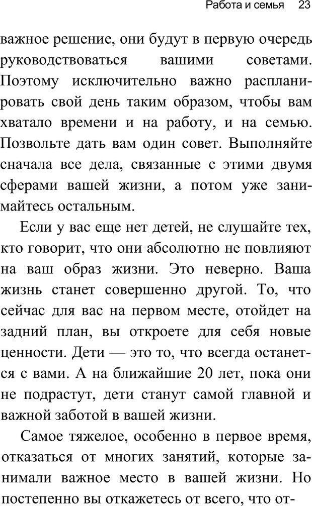 PDF. Воспитай супердетей. Трейси Б. Страница 24. Читать онлайн