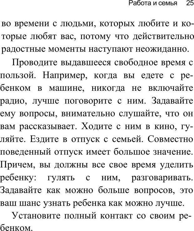 PDF. Воспитай супердетей. Трейси Б. Страница 26. Читать онлайн