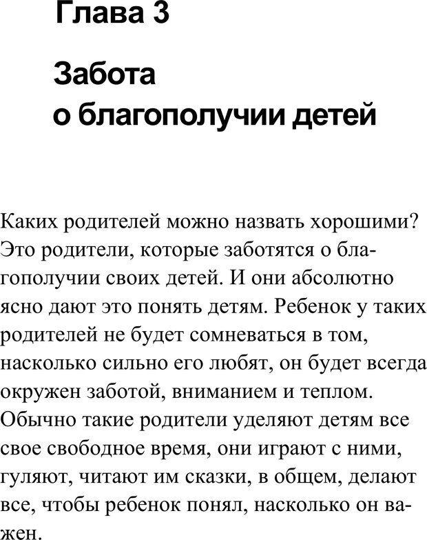 PDF. Воспитай супердетей. Трейси Б. Страница 27. Читать онлайн