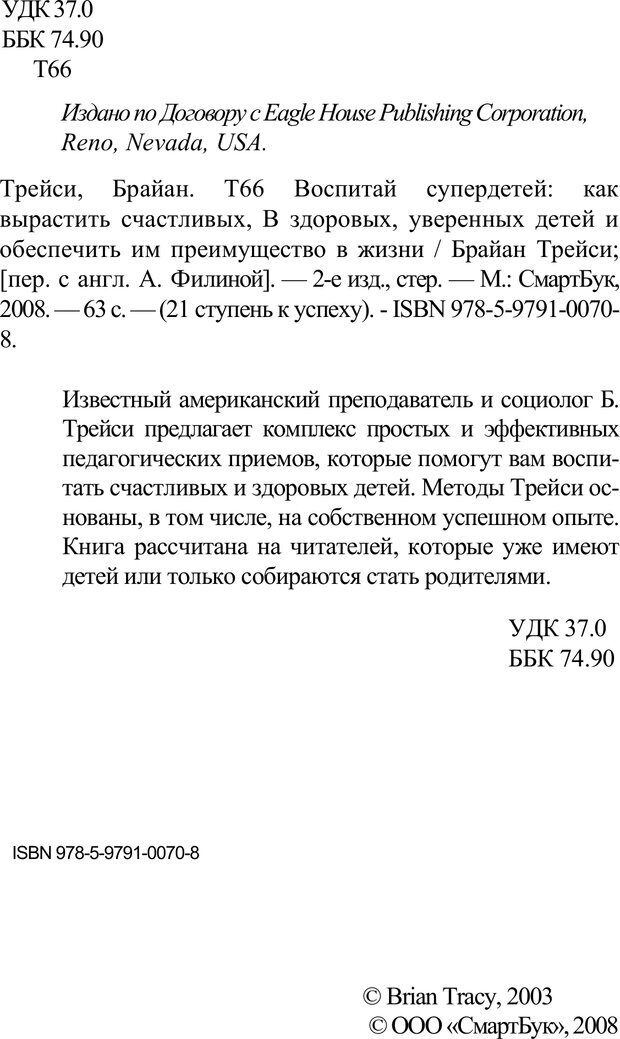 PDF. Воспитай супердетей. Трейси Б. Страница 3. Читать онлайн