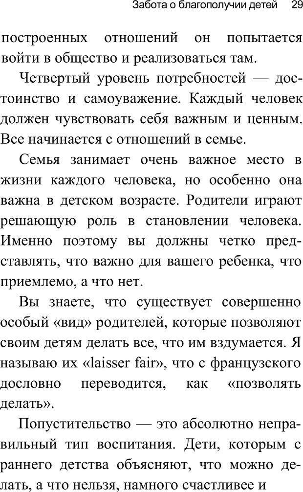 PDF. Воспитай супердетей. Трейси Б. Страница 30. Читать онлайн