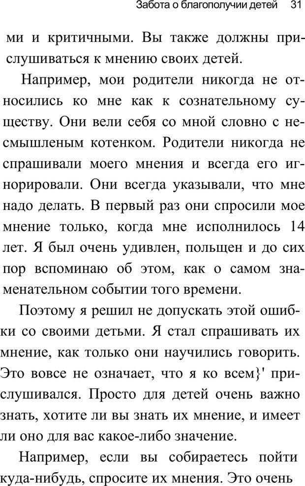 PDF. Воспитай супердетей. Трейси Б. Страница 32. Читать онлайн