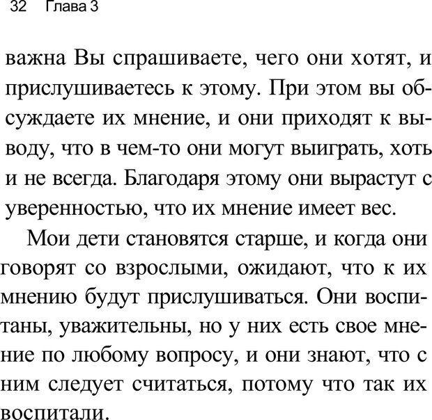 PDF. Воспитай супердетей. Трейси Б. Страница 33. Читать онлайн