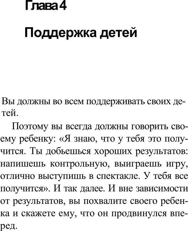 PDF. Воспитай супердетей. Трейси Б. Страница 34. Читать онлайн
