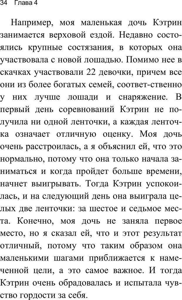 PDF. Воспитай супердетей. Трейси Б. Страница 35. Читать онлайн