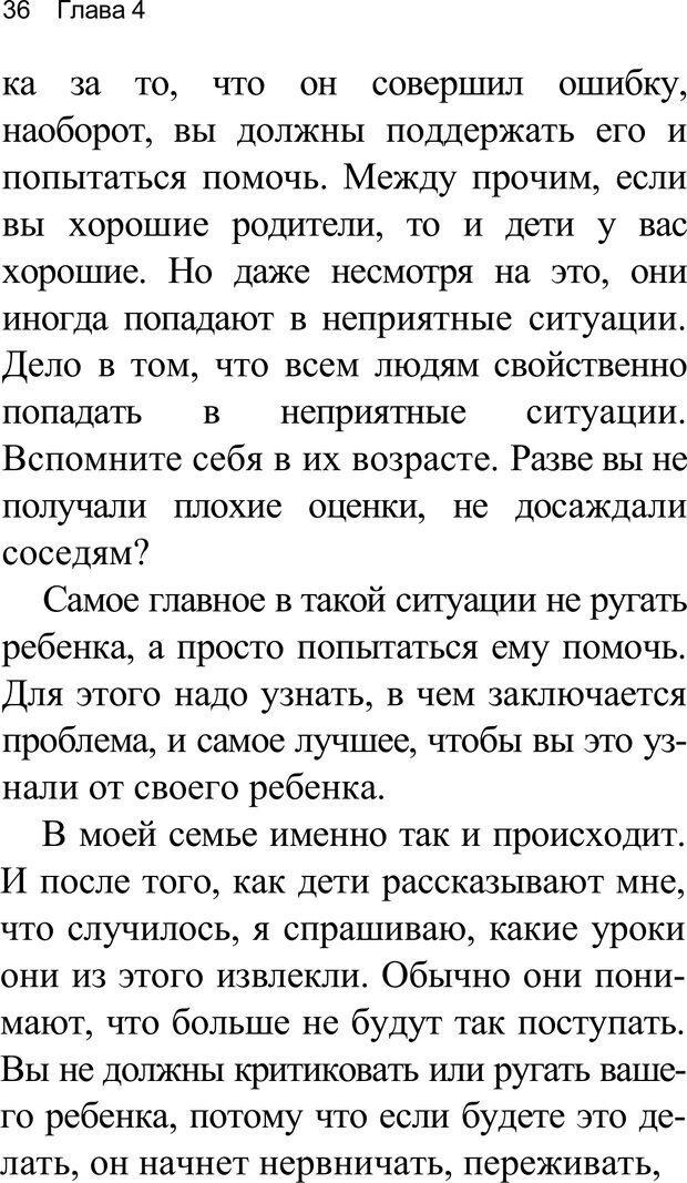 PDF. Воспитай супердетей. Трейси Б. Страница 37. Читать онлайн