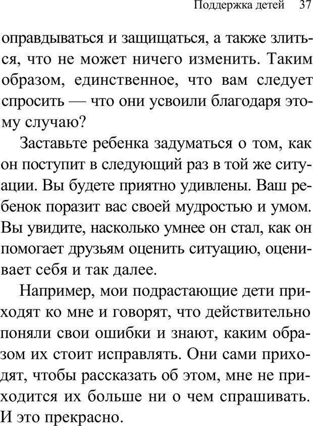 PDF. Воспитай супердетей. Трейси Б. Страница 38. Читать онлайн