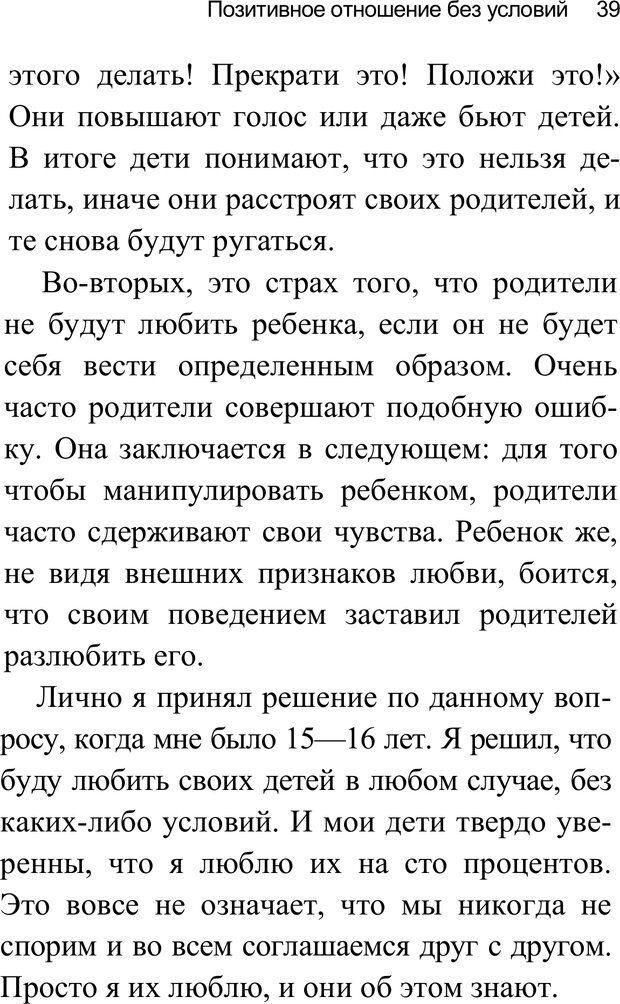 PDF. Воспитай супердетей. Трейси Б. Страница 40. Читать онлайн