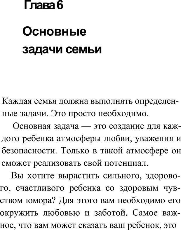 PDF. Воспитай супердетей. Трейси Б. Страница 43. Читать онлайн