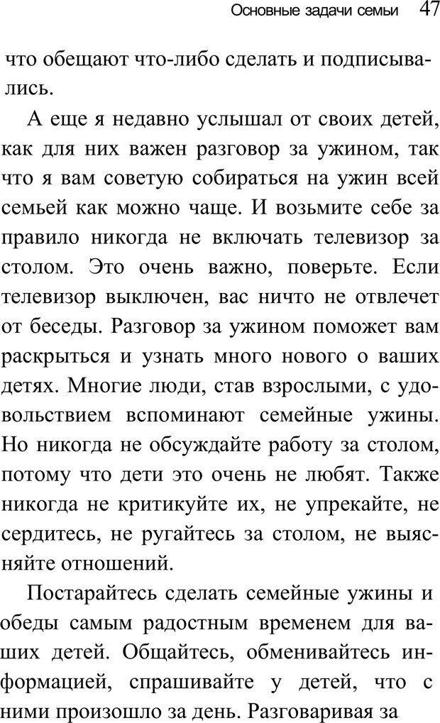 PDF. Воспитай супердетей. Трейси Б. Страница 48. Читать онлайн