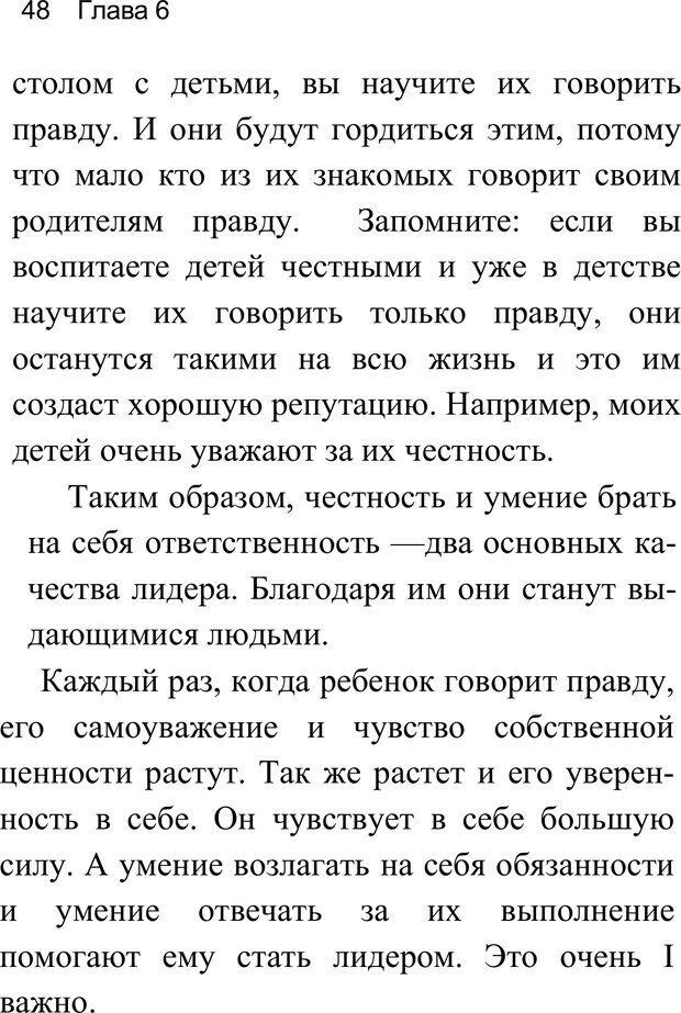 PDF. Воспитай супердетей. Трейси Б. Страница 49. Читать онлайн