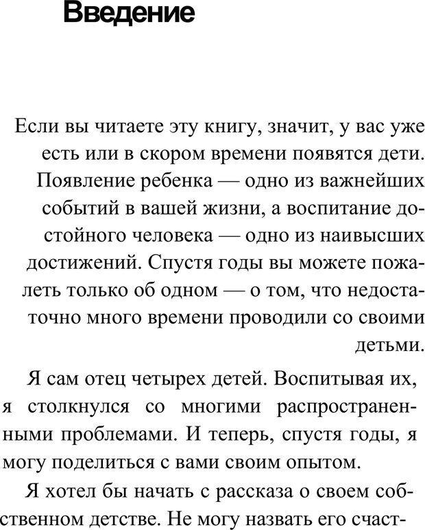 PDF. Воспитай супердетей. Трейси Б. Страница 5. Читать онлайн