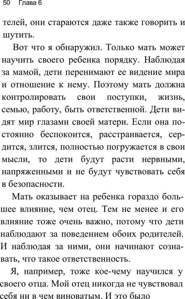 PDF. Воспитай супердетей. Трейси Б. Страница 51. Читать онлайн