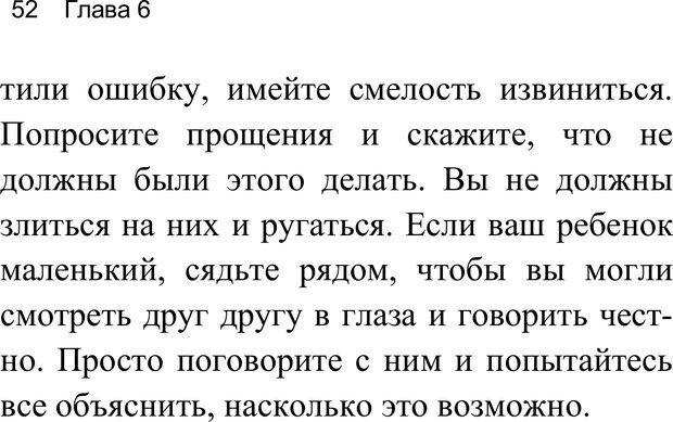 PDF. Воспитай супердетей. Трейси Б. Страница 53. Читать онлайн