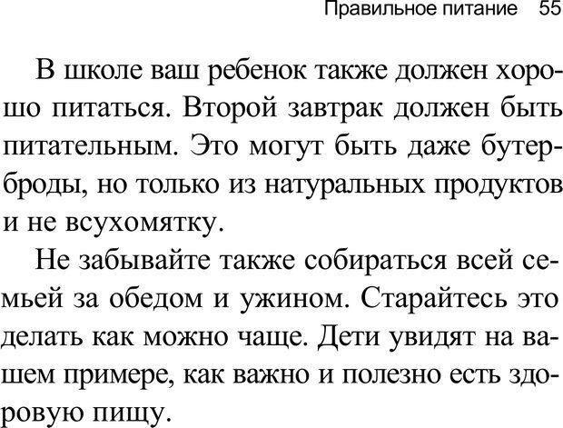 PDF. Воспитай супердетей. Трейси Б. Страница 56. Читать онлайн
