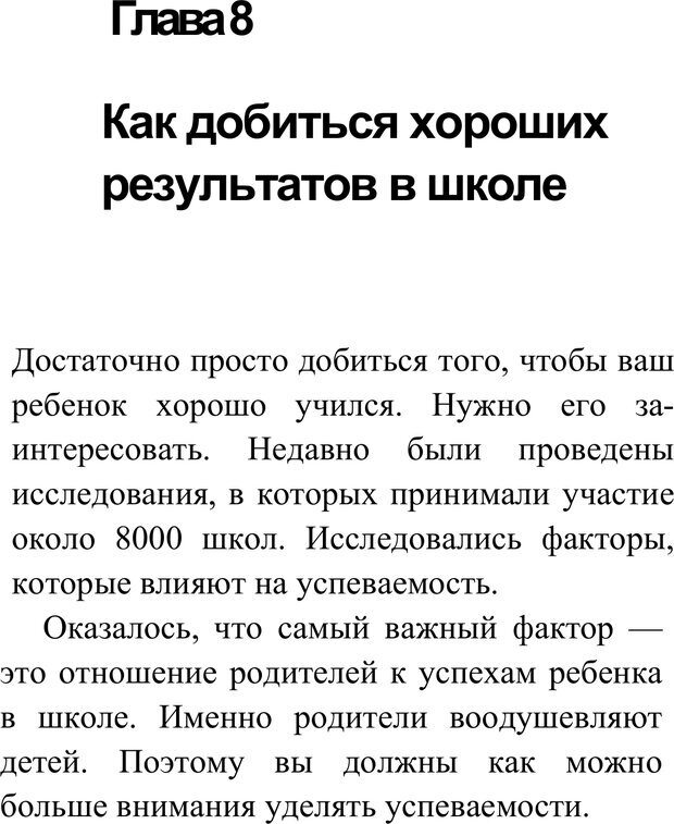 PDF. Воспитай супердетей. Трейси Б. Страница 57. Читать онлайн
