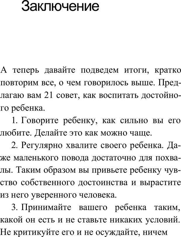 PDF. Воспитай супердетей. Трейси Б. Страница 60. Читать онлайн