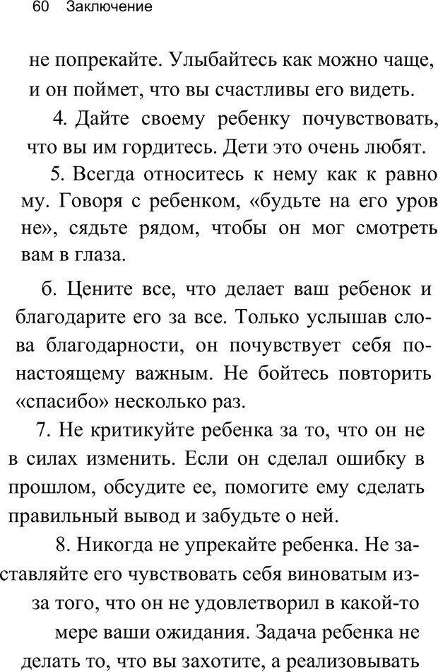 PDF. Воспитай супердетей. Трейси Б. Страница 61. Читать онлайн