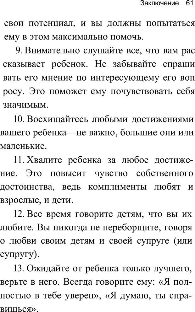 PDF. Воспитай супердетей. Трейси Б. Страница 62. Читать онлайн