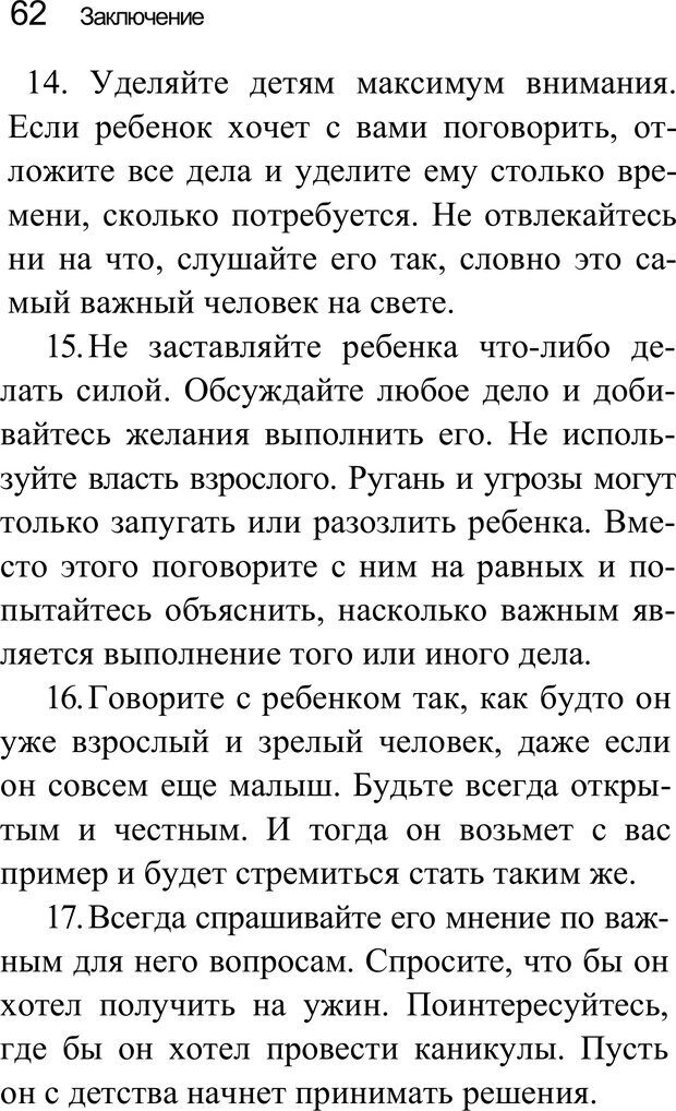 PDF. Воспитай супердетей. Трейси Б. Страница 63. Читать онлайн