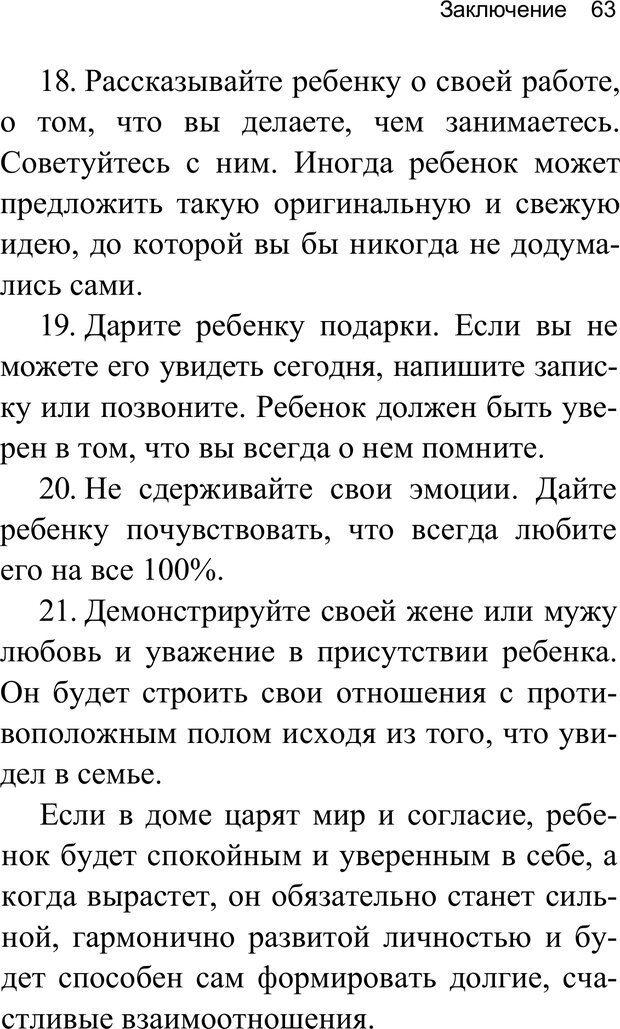 PDF. Воспитай супердетей. Трейси Б. Страница 64. Читать онлайн