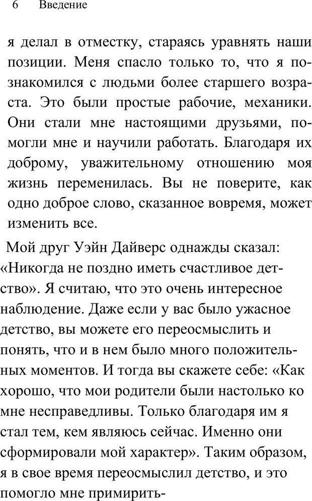 PDF. Воспитай супердетей. Трейси Б. Страница 7. Читать онлайн