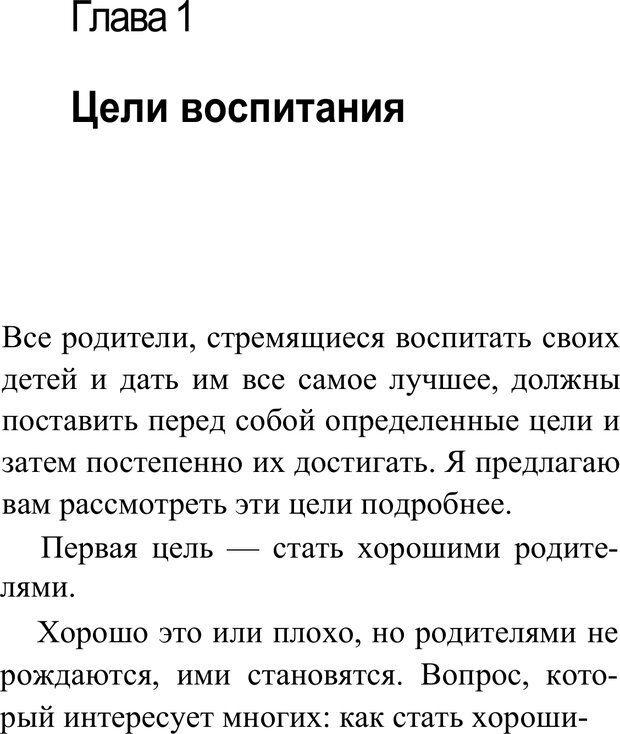 PDF. Воспитай супердетей. Трейси Б. Страница 9. Читать онлайн