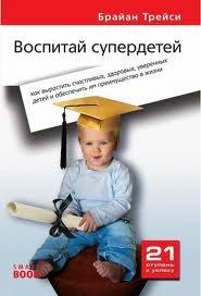 """Обложка книги """"Воспитай супердетей"""""""
