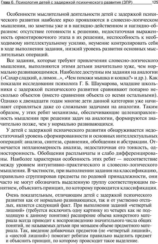 PDF. Основы специальной педагогики и психологии. Трофимова Н. М. Страница 124. Читать онлайн