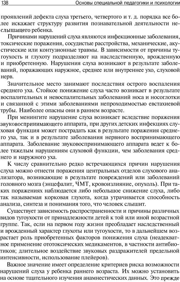 PDF. Основы специальной педагогики и психологии. Трофимова Н. М. Страница 137. Читать онлайн