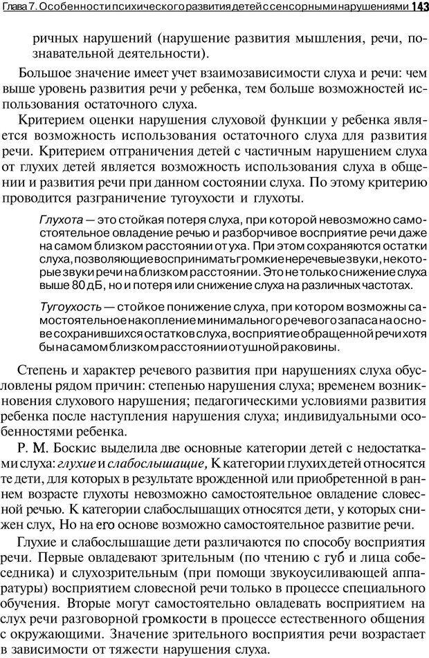 PDF. Основы специальной педагогики и психологии. Трофимова Н. М. Страница 142. Читать онлайн