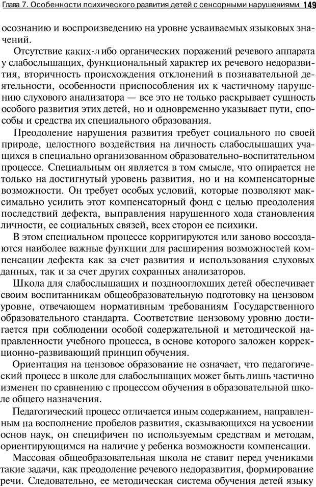 PDF. Основы специальной педагогики и психологии. Трофимова Н. М. Страница 148. Читать онлайн
