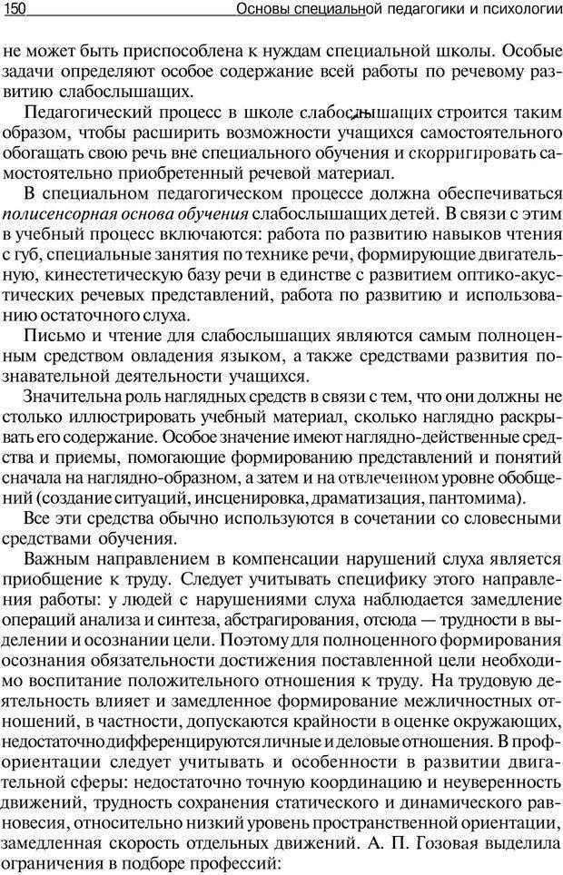 PDF. Основы специальной педагогики и психологии. Трофимова Н. М. Страница 149. Читать онлайн