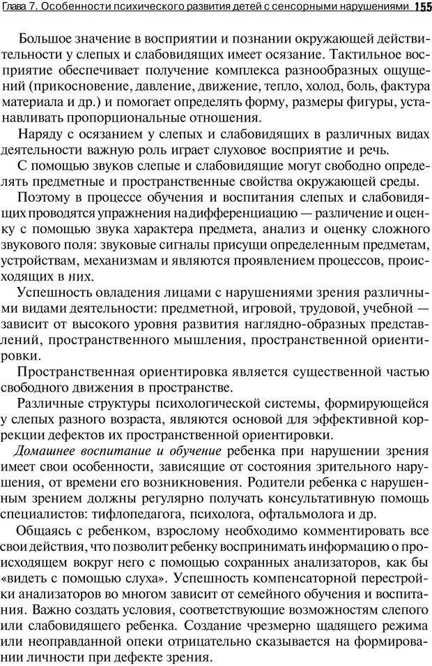 PDF. Основы специальной педагогики и психологии. Трофимова Н. М. Страница 154. Читать онлайн