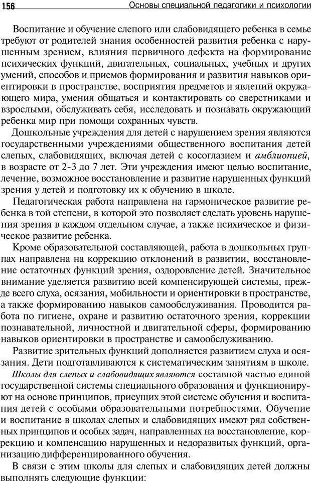 PDF. Основы специальной педагогики и психологии. Трофимова Н. М. Страница 155. Читать онлайн